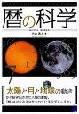 暦の科学 太陽と月と地球の動きから (Beret science) [ 片山真人 ]