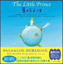 ミニ版CD付 星の王子さま ∼The Little Prince ∼ [ 葉 祥明 ]