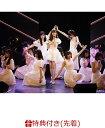 【先着特典】指原莉乃卒業コンサート SPECIAL DVD BOX(仮)(生写真3枚セット付き) [ 指原莉乃 ]