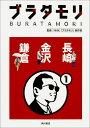 ブラタモリ 1 長崎 金沢 鎌倉 [ NHK「ブラタモリ」制作班 ] - 楽天ブックス