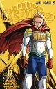 僕のヒーローアカデミア 17 (ジャンプコミックス) [ 堀...