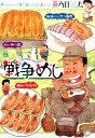 戦争めし (ヤングチャンピオンコミックス) [ 魚乃目三太 ]