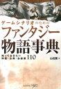 ゲームシナリオのためのファンタジー物語事典 知っておきたい神話・古典・お約束110 (NEXT CREATOR) [ 山北篤 ]