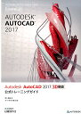 Autodesk AutoCAD 2017 3D機能 公式トレーニングガイド [ 井上 竜夫 ]