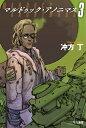 マルドゥック・アノニマス 3 (ハヤカワ文庫JA) [ 冲方 丁 ]