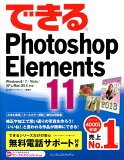できるPhotoshop Elements 11 [ 樋口泰行 ]