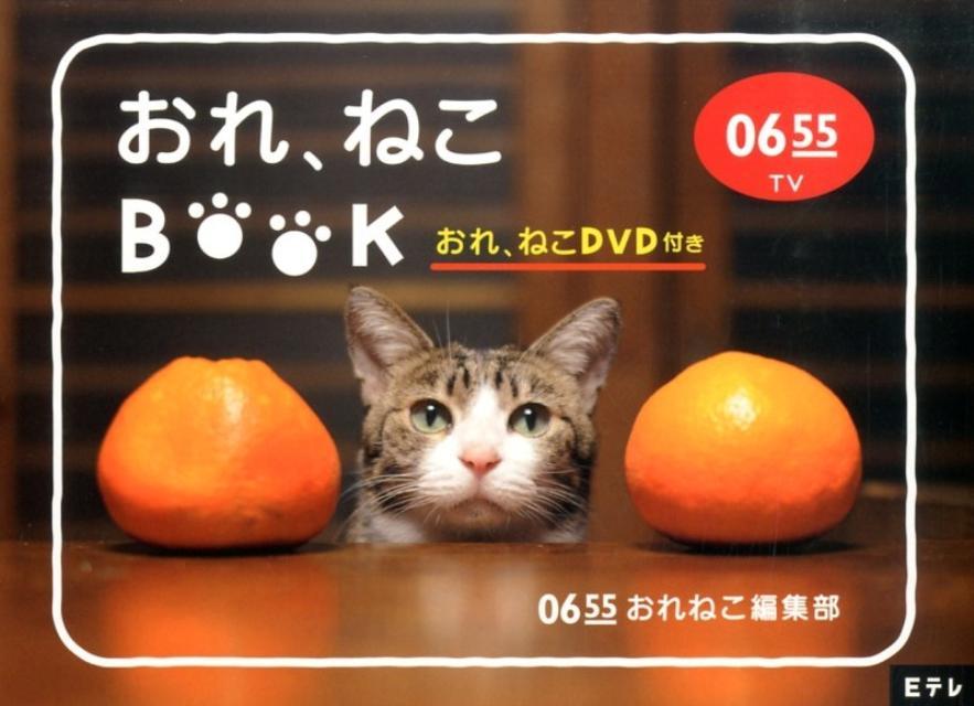 おれ、ねこbook Eテレ0655TV (<DV...の商品画像