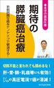 期待の膵臓癌治療 [ 桜の花出版株式会社 ]