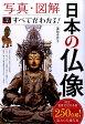 ショッピング仏像 写真・図解日本の仏像 [ 薬師寺君子 ]