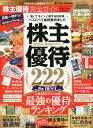 株主優待完全ガイド (100%ムックシリーズ 完全ガイドシリーズ MONOQLO特)