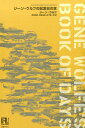 ジーン ウルフの記念日の本 (未来の文学) ジーン ウルフ