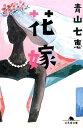花嫁 (幻冬舎文庫) [ 青山七恵 ]