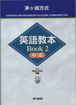 茅ケ崎方式英語教本(Book2(中級))