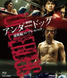 劇場版「アンダードッグ」前後編コンプリートパック【Blu-ray】 [ <strong>森山未來</strong> ]