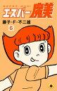 エスパー魔美 6 (てんとう虫コミックス) [ 藤子・F・ 不二雄 ]