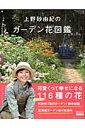 上野砂由紀のガーデン花図鑑 [ 上野砂由紀 ]