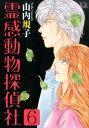 霊感動物探偵社(6) (LGAコミックス) 山内規子