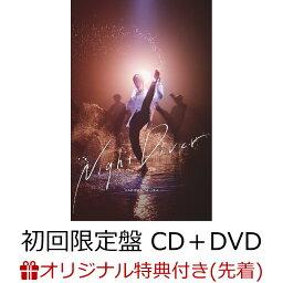 【楽天ブックス限定先着特典】Night Diver (初回限定盤 CD+DVD) (アクリルキーホルダー) [ <strong>三浦春馬</strong> ]