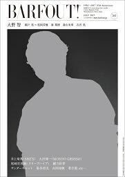 BARFOUT!(VOLUME 262(JULY) Culture Magazine From Shi 大野智/錦戸亮×松岡茉優/秦基博/森山未来/吉沢亮 (Brown's books) [ ブラウンズブックス ]