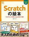 Scratchの絵本 プログラミングを楽しくはじめる9つの扉 [ 株式会社アンク ]