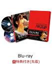 【先着特典】存在する理由 DOCUMENTARY of AKB48 スペシャル・エディション(映画フィルム風しおり付き)【Blu-ray】 [ AKB48 ]