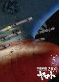 宇宙戦艦ヤマト2199 5 [ 菅生隆之 ]