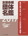 全国各種団体名鑑2017【最新第27版】 [ 原書房編集部 ]