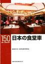日本の食堂車 (RM LIBRARY) [ 鉄道友の会 ]