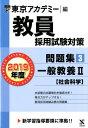 教員採用試験対策問題集(3(2019年度)) 一般教養 2(社会科学) (オープンセサミシリーズ)