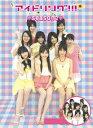 �A�C�h�����O!!!Season2 DVD BOX [ �������덁 ]