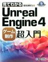 見てわかるUnreal Engine4ゲーム制作超入門 [ 掌田津耶乃 ]