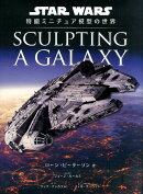 Sculpting a Galaxy