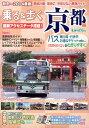 乗る&歩く(京都編 秋冬〜2014春版)