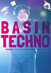 <strong>岡崎体育</strong>ワンマンコンサート BASIN TECHNO @さいたまスーパーアリーナ [ <strong>岡崎体育</strong> ]