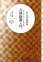 芦柄 吟侍(あしがら ぎんじ)の兄弟子001