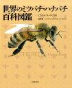 世界のミツバチ・ハナバチ百科図鑑 [ ノア・ウィルソン・リッチ ]