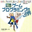 勇者と冒険するゲームプログラミングの世界 enchant.js + JavaScriptで行 [ 布留川英一 ]