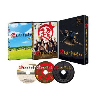 超高速!参勤交代 豪華版  3枚組【Blu-ray】