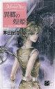 異郷の煌姫 デルフィニア戦記5 (C・novels fantasia) [ 茅田砂胡 ]
