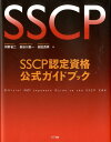 SSCP認定資格公式ガイドブック [ 河野省二 ]...