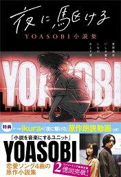 夜に駆ける <strong>YOASOBI</strong>小説集 [ 星野舞夜 ]