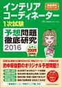 インテリアコーディネーター1次試験予想問題徹底研究 2016...