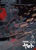 宇宙戦艦ヤマト2199 6 [ 菅生隆之 ]