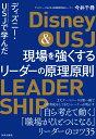 ディズニー・USJで学んだ 現場を強くするリーダーの原理原則 [ 今井千尋 ]