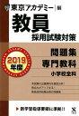 教員採用試験対策問題集(2019年度) 専門教科小学校全科 (オープンセサミシリーズ) [ 東京アカ