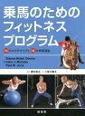 乗馬のためのフィットネスプログラム 74のエクササイズと18の準備運動 [ ディアナ・ロビン・デニス