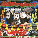 流田Project VS スーパー戦隊+宇宙刑事ギャバン [ 流田Project ]
