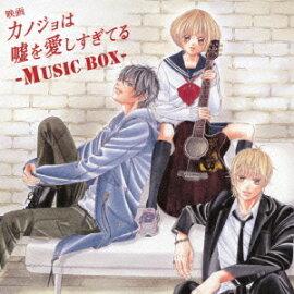�Dz�֥��Υ���ϱ��������Ƥ���MUSIC BOX���