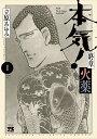 本気! 終章 火薬 1 (ヤングチャンピオン・コミックス) [ 立原あゆみ ]