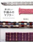 [返回]有趣的手工编织围巾[裏も楽しい手編みのマフラー [ 嶋田俊之 ]]